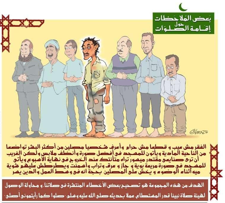 الاخطاء الشائعة فى الصلاة بالصور 296salat20cartoon2011os.jpg